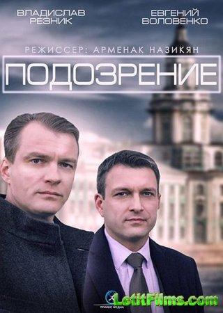 Скачать сериал Подозрение (2015)