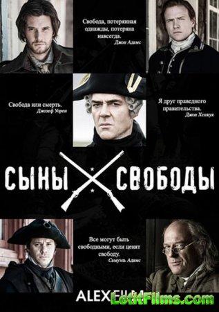 Скачать сериал Сыны Свободы [2015]