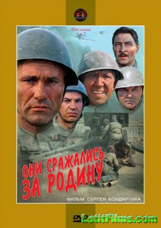 Скачать фильм Они сражались за Родину [1975]