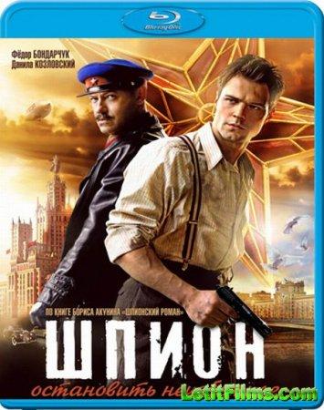 Скачать фильм Шпион (2012)