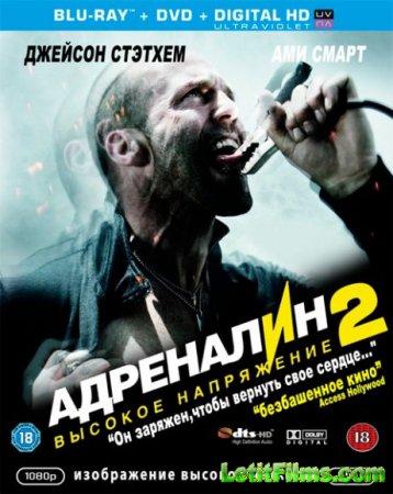 Скачать фильм Адреналин 2: Высокое напряжение / Crank 2: High Voltage (2009 ...