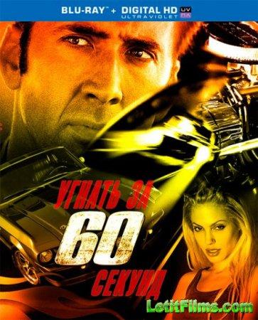 Скачать фильм Угнать за 60 секунд (2000)
