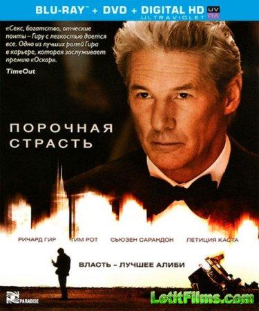 Скачать фильм Порочная страсть (2012)