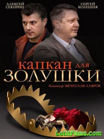 Скачать сериал Капкан для Золушки (2015)