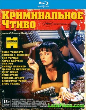 Скачать фильм Криминальное Чтиво [1994]