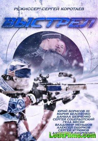 Скачать сериал Выстрел (2015)