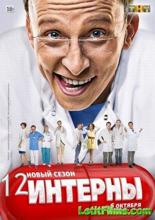 Скачать сериал Интерны - 12 cезон (2015)