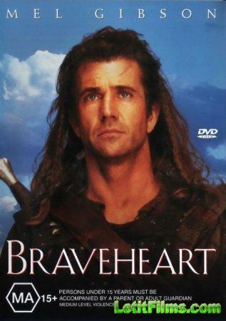 Скачать фильм Храброе сердце / Braveheart [1995]