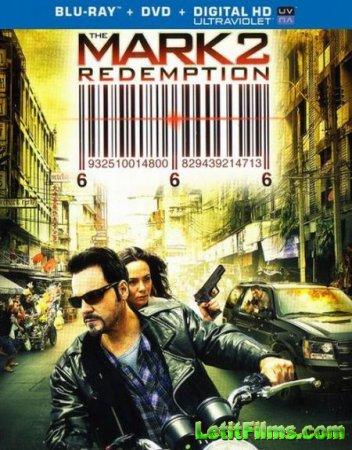 Скачать фильм Знак: Искупление / The Mark: Redemption (2013)