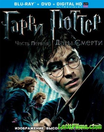 Скачать фильм Гарри Поттер и Дары смерти. Часть 1 [2010]