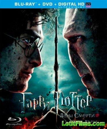 Скачать фильм Гарри Поттер и Дары смерти: Часть 2 [2011]