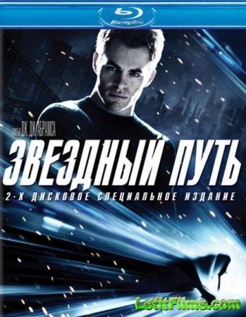 Скачать фильм Звездный путь / Star Trek (2009)