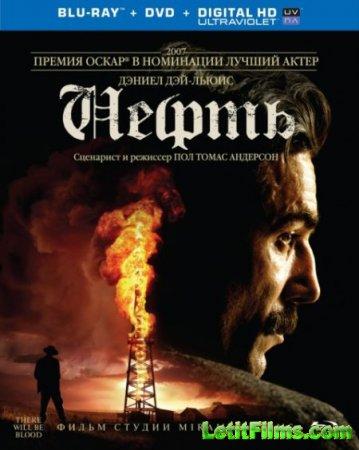 Скачать фильм Нефть / И будет кровь (2007)