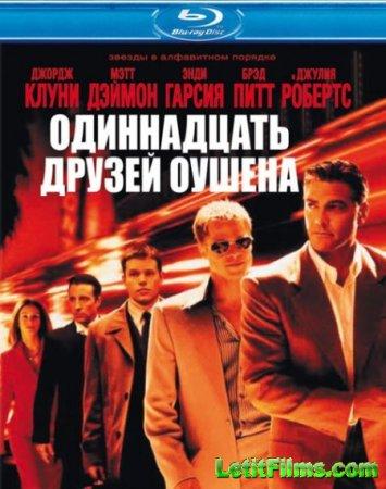 Скачать фильм Одиннадцать друзей Оушена (2001)