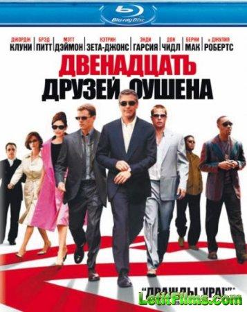 Скачать фильм Двенадцать друзей Оушена (2004)
