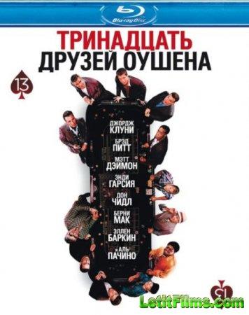 Скачать фильм Тринадцать друзей Оушена (2007)