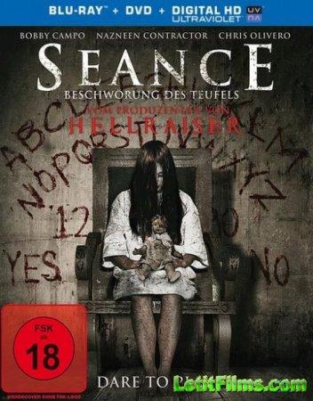 Скачать фильм Спиритический сеанс / Seance: The Summoning (2011)