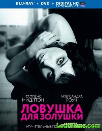 Скачать фильм Ловушка для Золушки / Trap for Cinderella (2013)