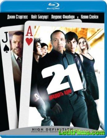Скачать фильм Двадцать одно / 21 (2008)