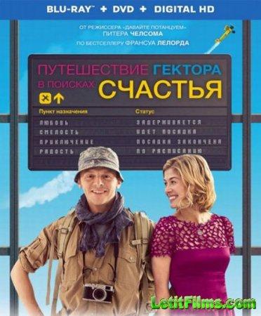 Скачать фильм Путешествие Гектора в поисках счастья (2014)