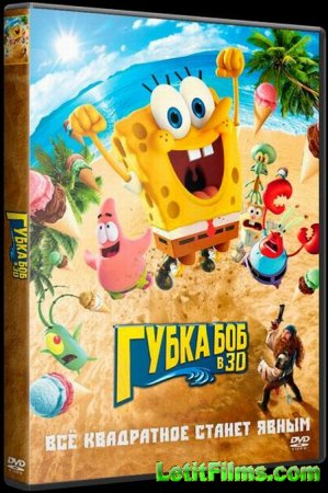 Скачать мультик Губка Боб (2015)