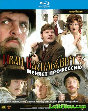 Скачать фильм Иван Васильевич меняет профессию (1973)