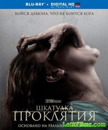 Скачать фильм Шкатулка проклятия (2012)