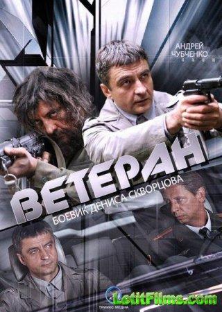 Скачать сериал Ветеран (2015)