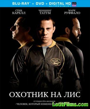 Скачать фильм Охотник на лис (2014)