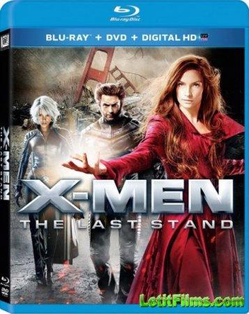 Скачать фильм Люди Икс: Последняя битва / X-Men: The Last Stand (2006)