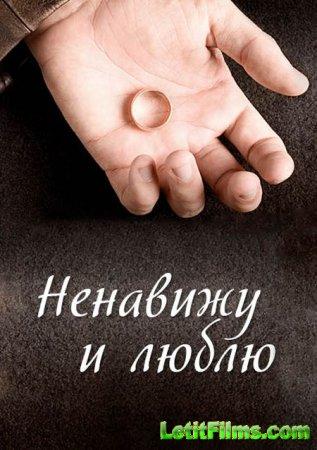 Скачать сериал Ненавижу и люблю (2015)