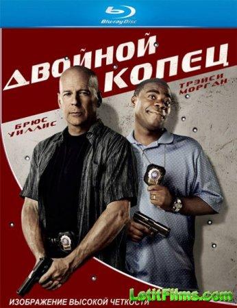 Скачать фильм Двойной КОПец [2010]