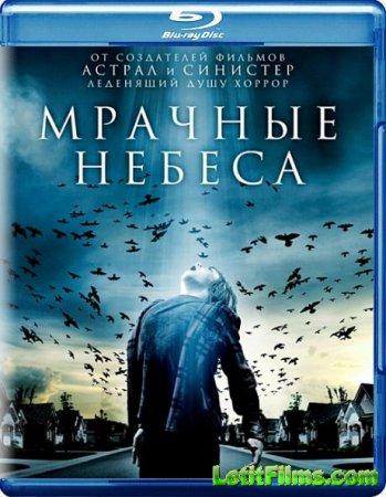 Скачать фильм Мрачные небеса / Dark Skies (2013)
