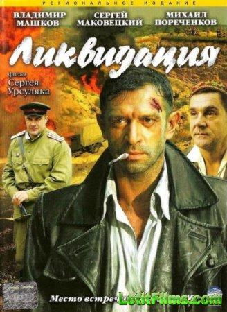 Скачать сериал Ликвидация [2007] HDTVRip (AVC)