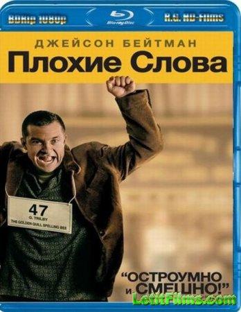 Скачать фильм Плохие слова (2013)