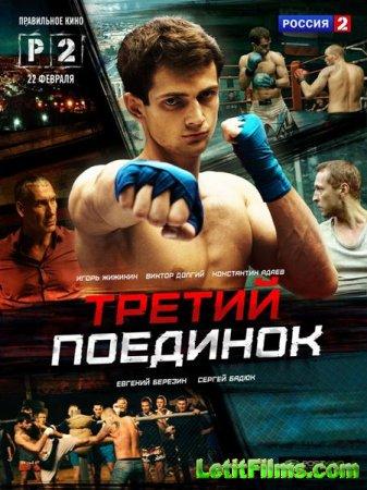 Скачать сериал Третий поединок (2015)