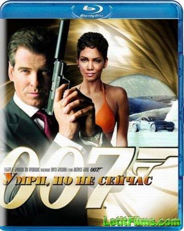 Скачать фильм Джеймс Бонд 007: Умри, но не сейчас (2002)