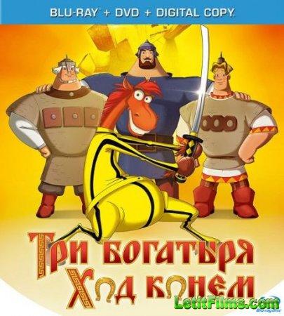Скачать мультфильм Три богатыря: Ход конем (2014)