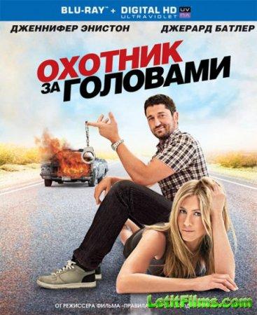Скачать фильм Охотник за головами [2010]