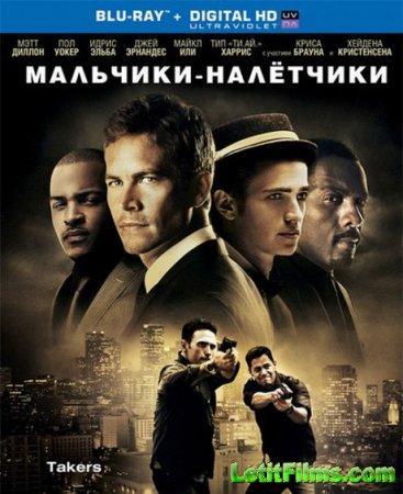 Скачать фильм Мальчики-налетчики  [2010]