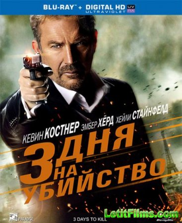 Скачать фильм 3 дня на убийство / 3 Days to Kill (2014)