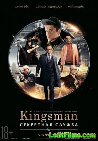 Скачать фильм Kingsman: Секретная сервис (2014)