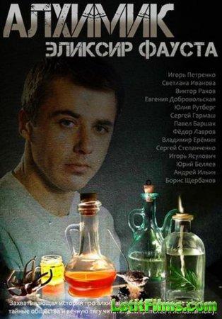 Скачать сериал Алхимик. Эликсир Фауста (2015)