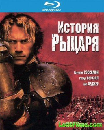 Скачать фильм История рыцаря / A Knight's Tale (2001)
