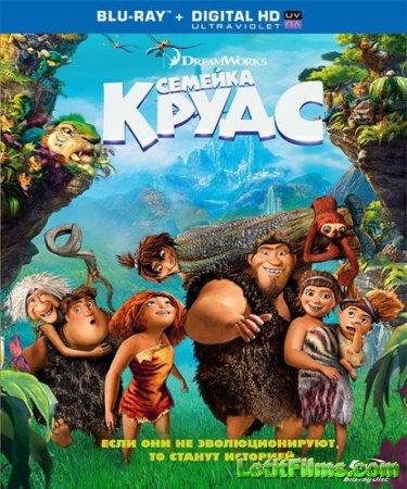 Скачать мультфильм Семейка Крудс / The Croods (2013)