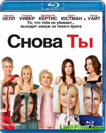 Скачать фильм Снова ты [2010]