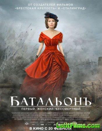 Скачать фильм Батальонъ / Батальон смерти (2015)