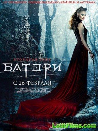 Скачать фильм Кровавая леди Батори (2015)