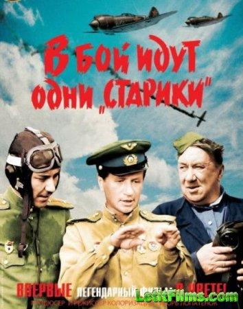 Скачать фильм В бой идут одни «старики» (1973) DVDRip