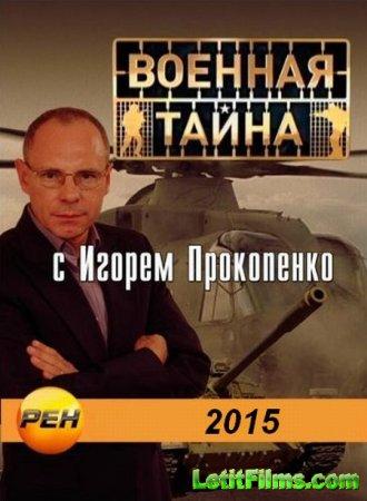 Скачать ВОЕННАЯ ТАЙНА [Выпуск от 11.04.2015]